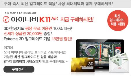 아이나비 K11 air 지금 구매하시면 3D/항공지도 평생 무료 이용권 100% 제공!