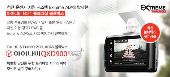 QXD900 view+