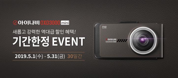 QXD3000mini기간한정 이벤트