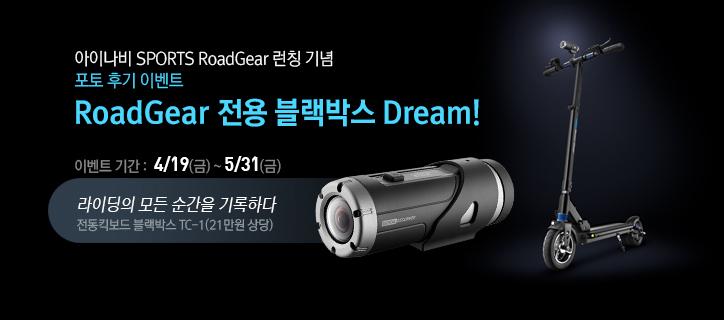 RoadGear